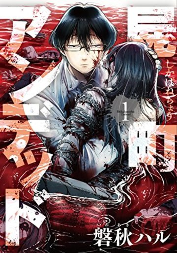 屍町アンデッド 1 (マッグガーデンコミックス Beat'sシリーズ)