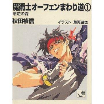 魔術士オーフェンまわり道 (1) (角川mini文庫 (110))