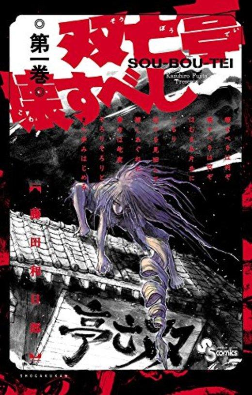 双亡亭壊すべし (1) (少年サンデーコミックス)