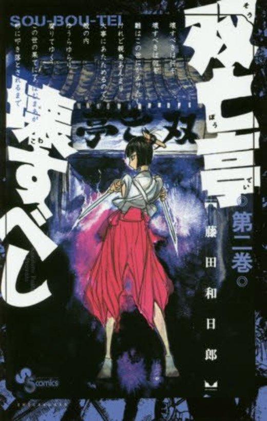 双亡亭壊すべし (2) (少年サンデーコミックス)