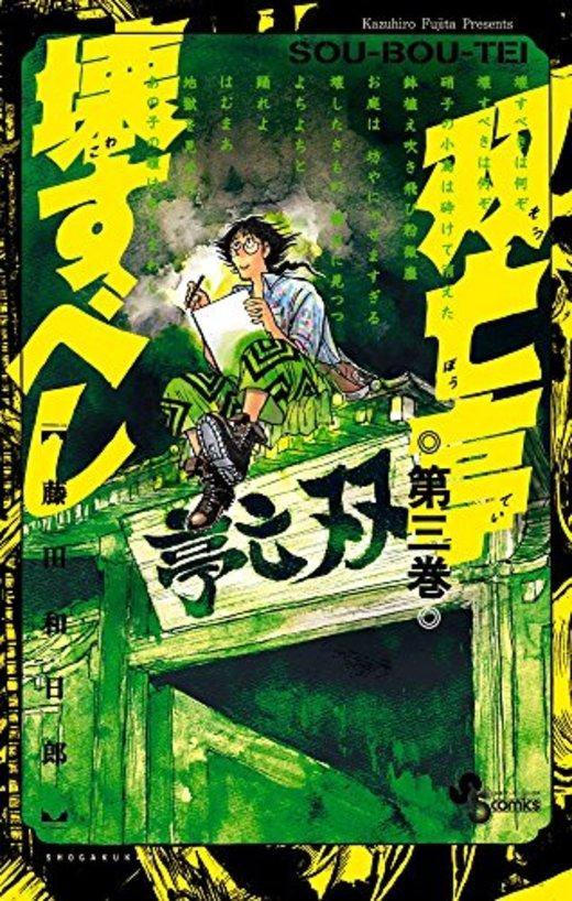 双亡亭壊すべし (3) (少年サンデーコミックス)