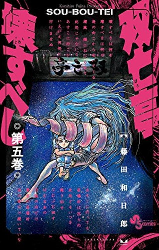 双亡亭壊すべし (5) (少年サンデーコミックス)
