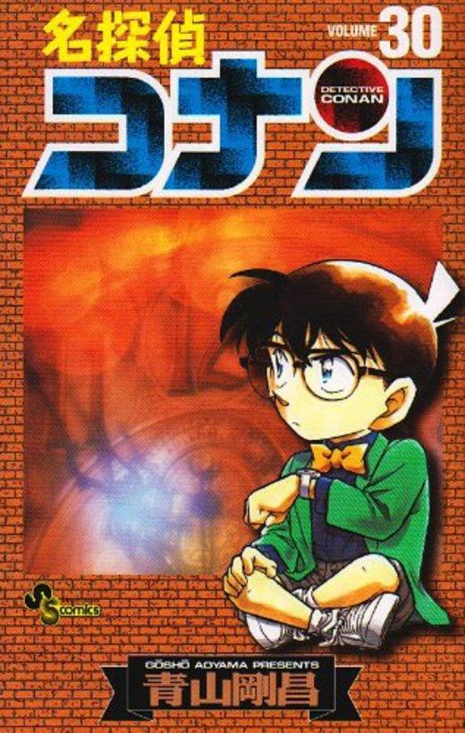名探偵コナン (30) (少年サンデーコミックス)