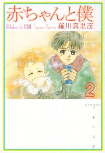 赤ちゃんと僕 (第2巻) (白泉社文庫)