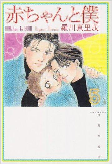 赤ちゃんと僕 (第5巻) (白泉社文庫)