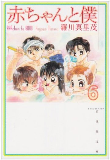 赤ちゃんと僕 (第6巻) (白泉社文庫)