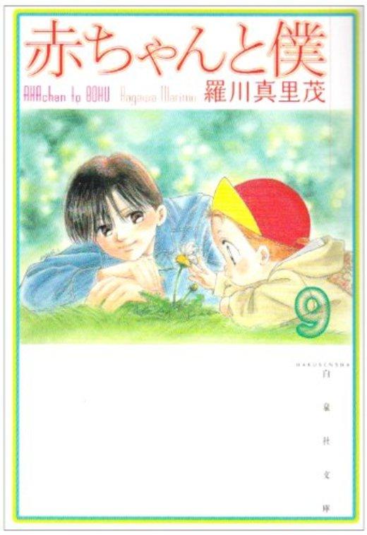赤ちゃんと僕 (第9巻) (白泉社文庫)