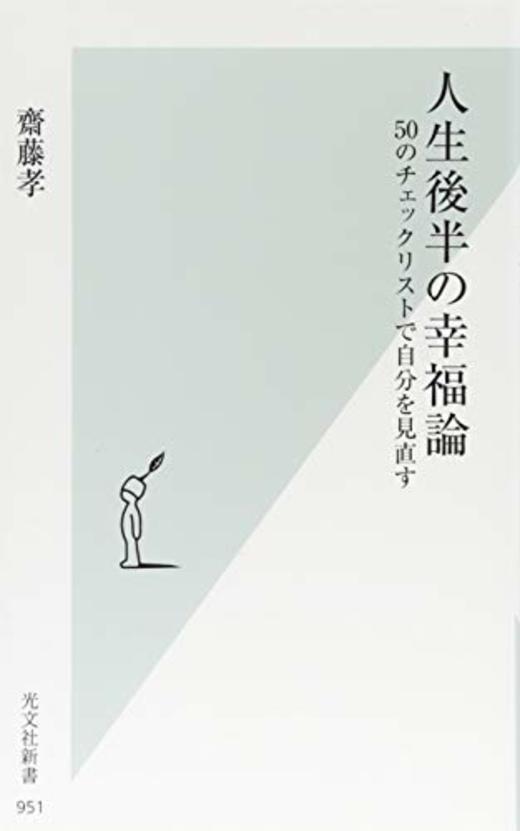 人生後半の幸福論 50のチェックリストで自分を見直す (光文社新書)