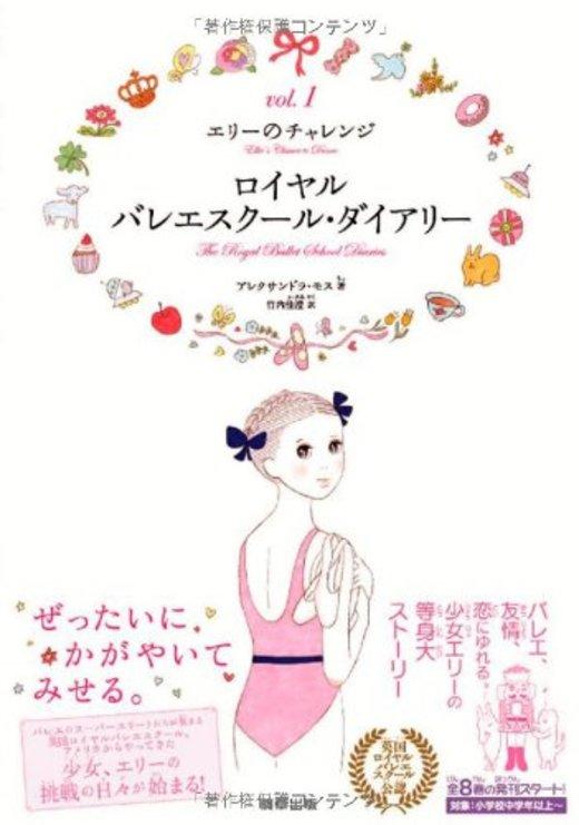 ロイヤルバレエスクール・ダイアリー (1巻)エリーのチャレンジ
