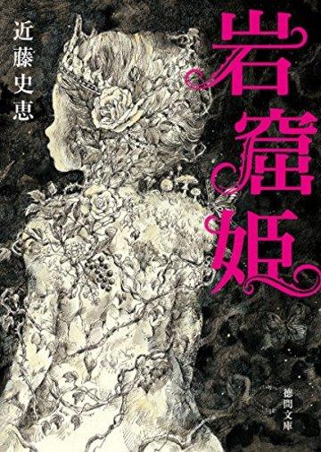 岩窟姫 (徳間文庫)