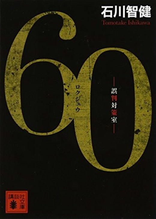 60 誤判対策室 (講談社文庫)