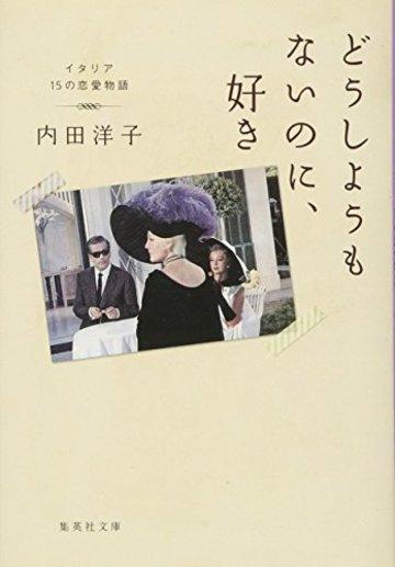 どうしようもないのに、好き イタリア 15の恋愛物語 (集英社文庫)