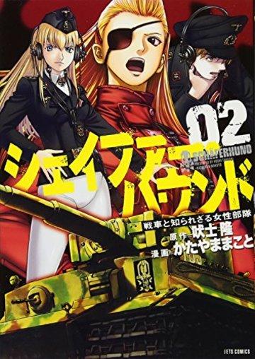 シェイファー・ハウンド 2 (ジェッツコミックス)