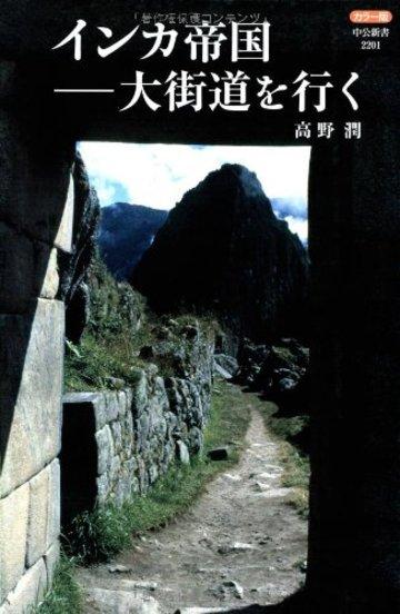 カラー版 インカ帝国―大街道を行く (中公新書)