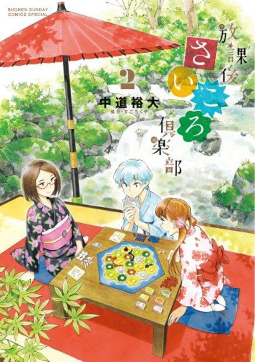 放課後さいころ倶楽部 (2) (ゲッサン少年サンデーコミックス)