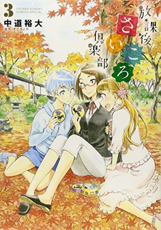 放課後さいころ倶楽部 (3) (ゲッサン少年サンデーコミックス)