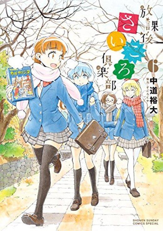 放課後さいころ倶楽部 (6) (ゲッサン少年サンデーコミックス)