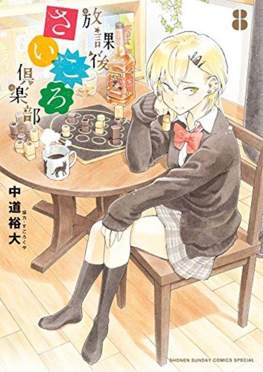 放課後さいころ倶楽部 (8) (ゲッサン少年サンデーコミックス)