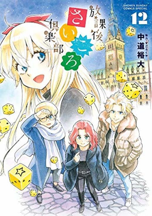 放課後さいころ倶楽部 (12) (ゲッサン少年サンデーコミックス)
