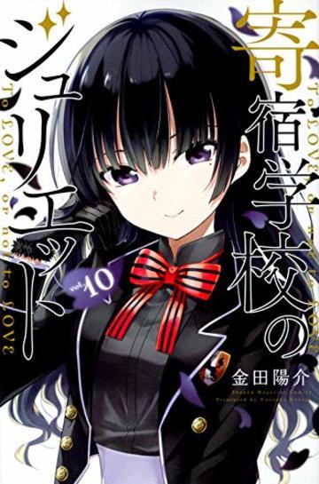 寄宿学校のジュリエット(10) (講談社コミックス)