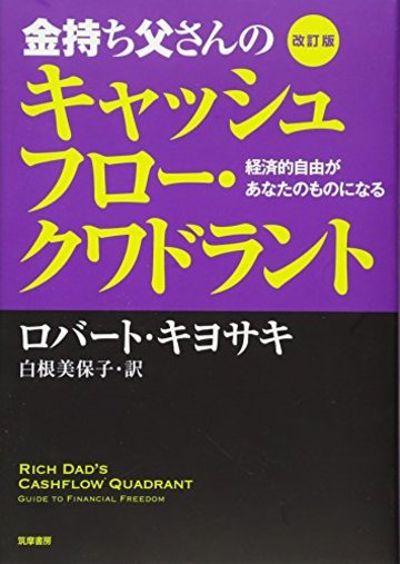 改訂版 金持ち父さんのキャッシュフロー・クワドラント:経済的自由があなたのものになる (単行本)