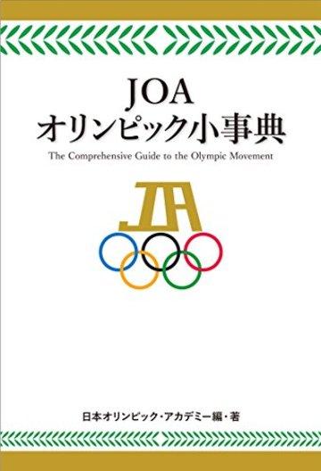 JOA オリンピック小事典