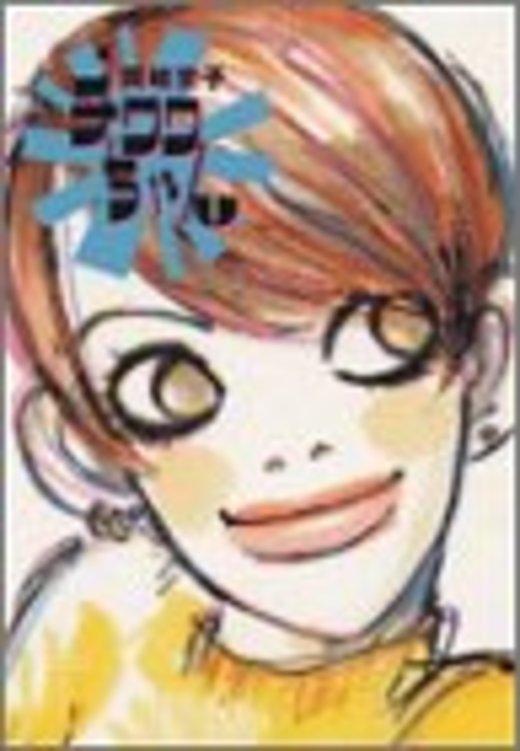チワワちゃん (単行本コミックス)