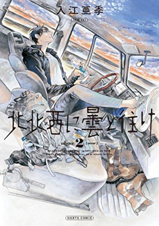 北北西に曇と往け 2巻 (ハルタコミックス)