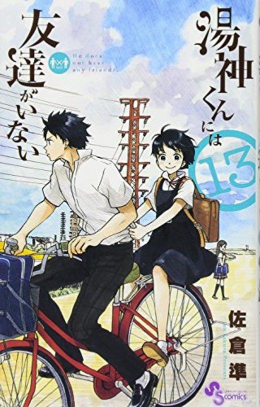 湯神くんには友達がいない (13) (少年サンデーコミックス)