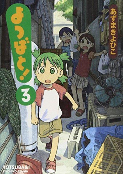 よつばと! 3 (電撃コミックス)