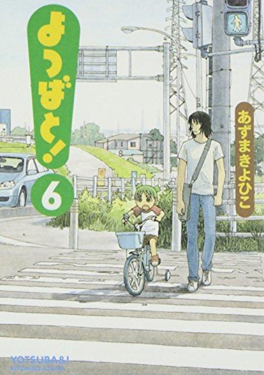 よつばと!(6) (電撃コミックス)