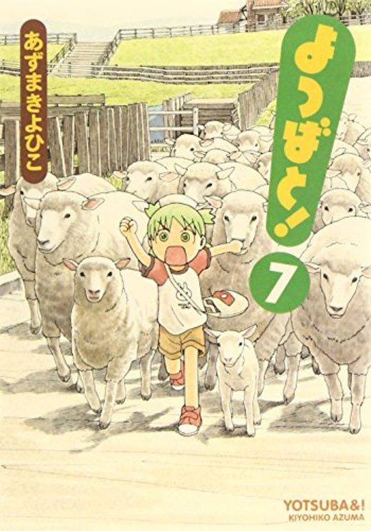 よつばと!(7) (電撃コミックス)
