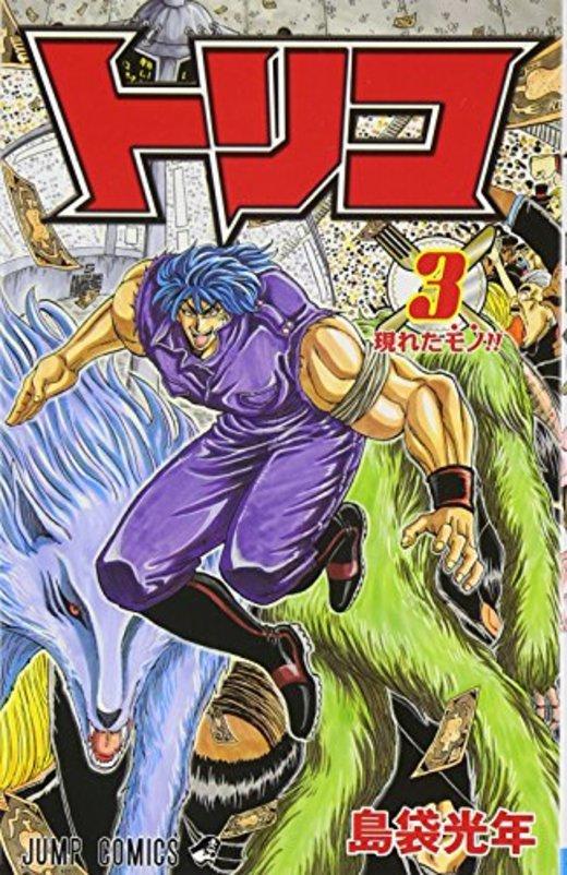 トリコ 3 (ジャンプコミックス)
