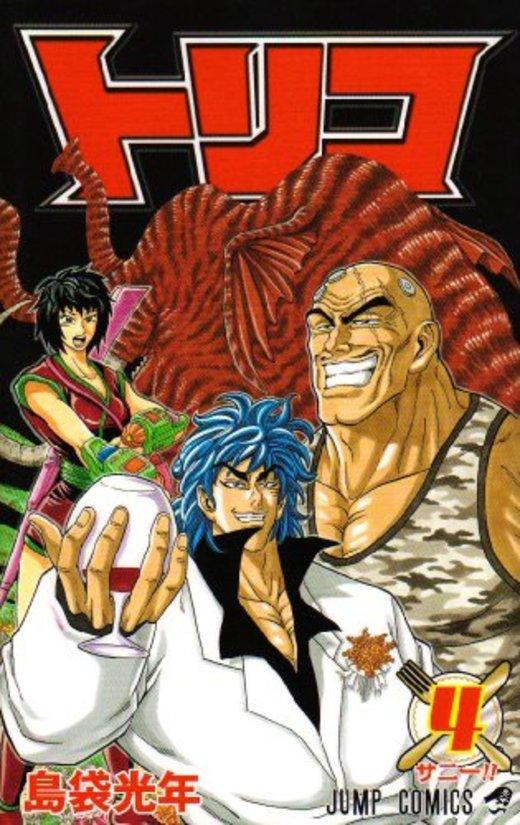 トリコ 4 (ジャンプコミックス)