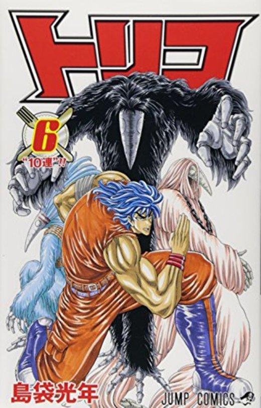 トリコ 6 (ジャンプコミックス)
