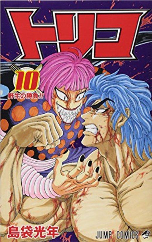 トリコ 10 (ジャンプコミックス)