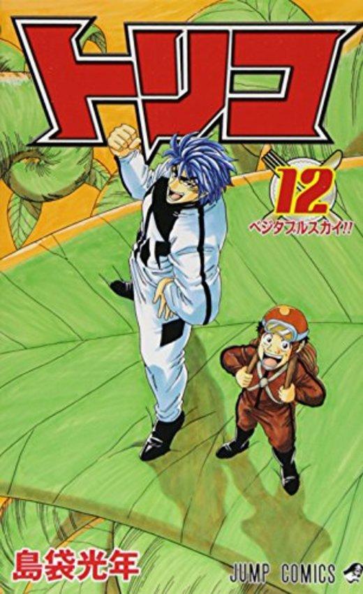 トリコ 12 (ジャンプコミックス)