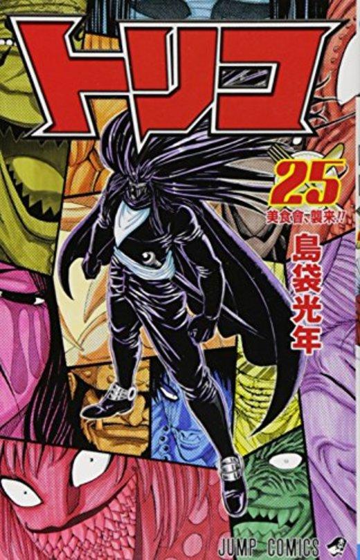 トリコ 25 (ジャンプコミックス)