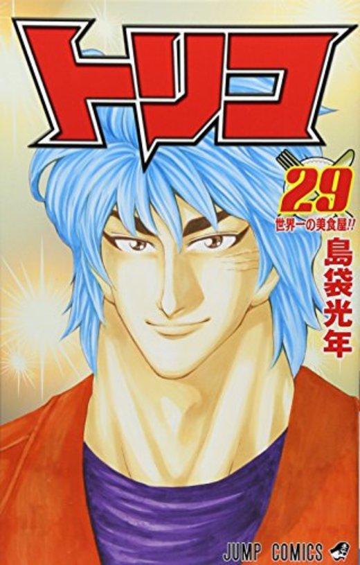 トリコ 29 (ジャンプコミックス)