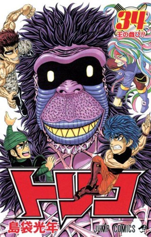 トリコ 34 (ジャンプコミックス)