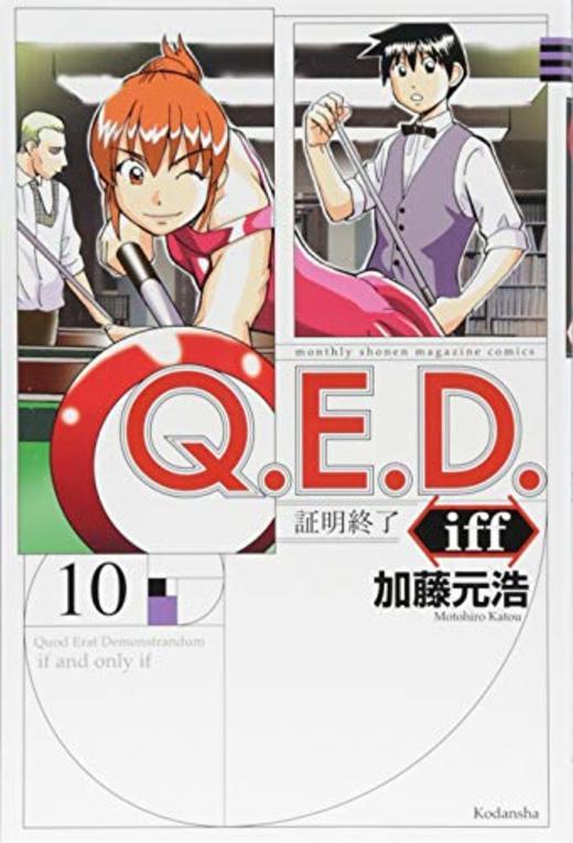 Q.E.D.iff -証明終了-(10) (講談社コミックス月刊マガジン)