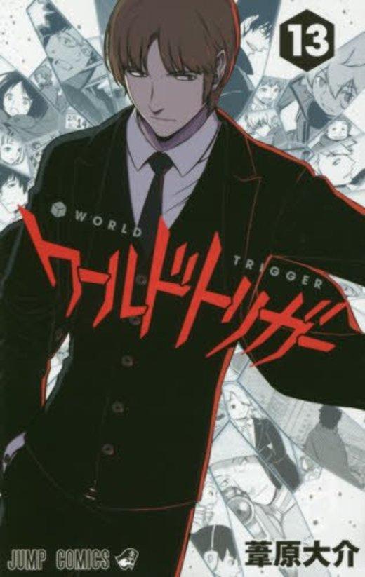 ワールドトリガー 13 (ジャンプコミックス)