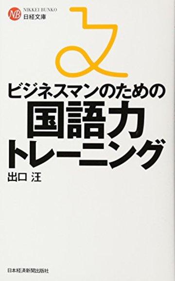 ビジネスマンのための国語力トレーニング (日経文庫)