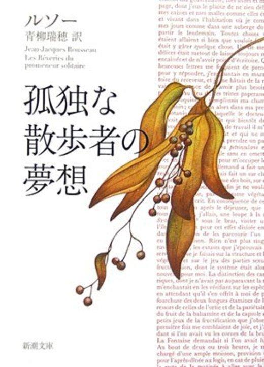 孤独な散歩者の夢想 (新潮文庫)