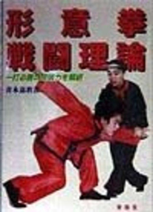 形意拳 戦闘理論―一打必倒の破壊力を解析