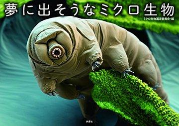 夢に出そうなミクロ生物