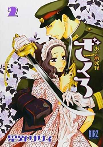 おとめ妖怪ざくろ 2 (バーズコミックス)