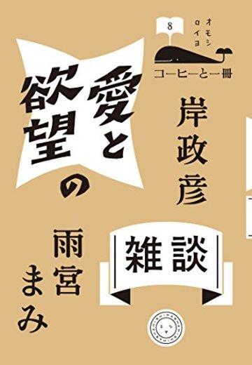 愛と欲望の雑談 (コーヒーと一冊)