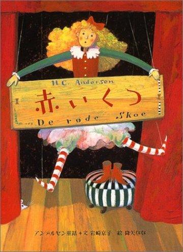 赤いくつ―アンデルセン童話
