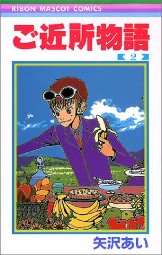 ご近所物語 (2) (りぼんマスコットコミックス (845))